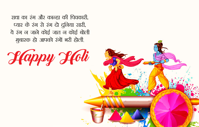 happy holi quotes in hindi 2019