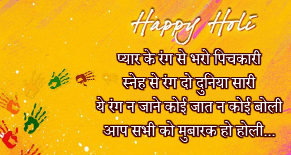 2019 holi quotes in hindi