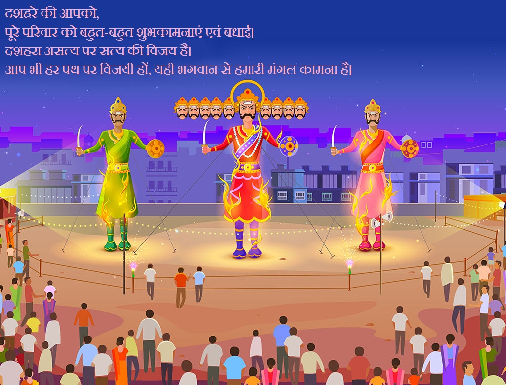Happy Dussehra Quotes In Hindi For Status